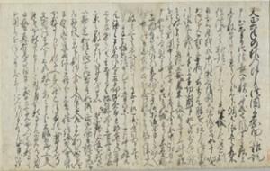立入宗継記-自筆本ー(京都市歴史資料館蔵)
