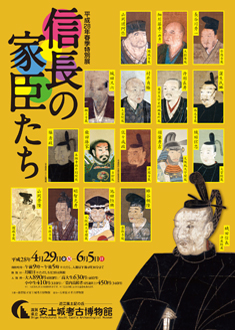 平成28年春季特別展「信長の家臣たち」