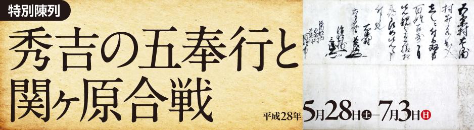 特別陳列「秀吉の五奉行と関ヶ原合戦」