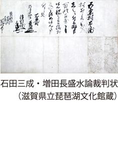 特別陳列「秀吉の五奉行と関ヶ原の合戦」