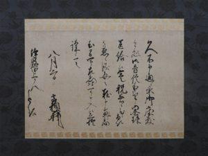 六角高頼書状の本紙(修理後)