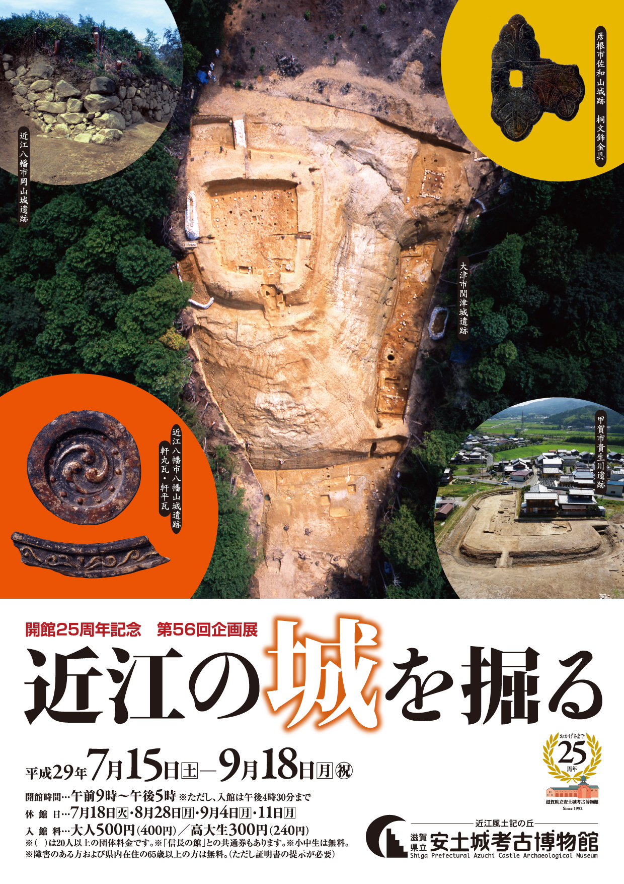 開館25周年記念 第56回企画展「近江の城を掘る」
