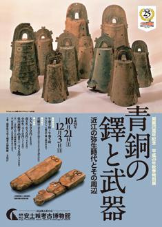開館25周年記念 平成29年秋季特別展「青銅の鐸と武器―近江の弥生時代とその周辺―」