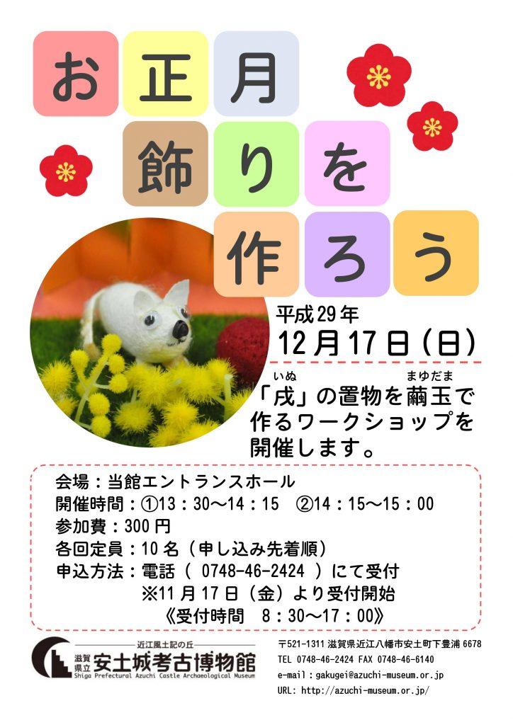 お正月飾りを作ろう  滋賀県立安土城考古博物館