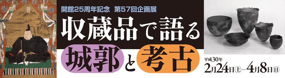 開館25周年記念 第57回企画展「収蔵品で語る城郭と考古」