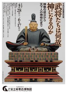 平成30年度春季特別展「武将たちは何故、神になるのか ―神像の成立から天下人の神格化まで―」
