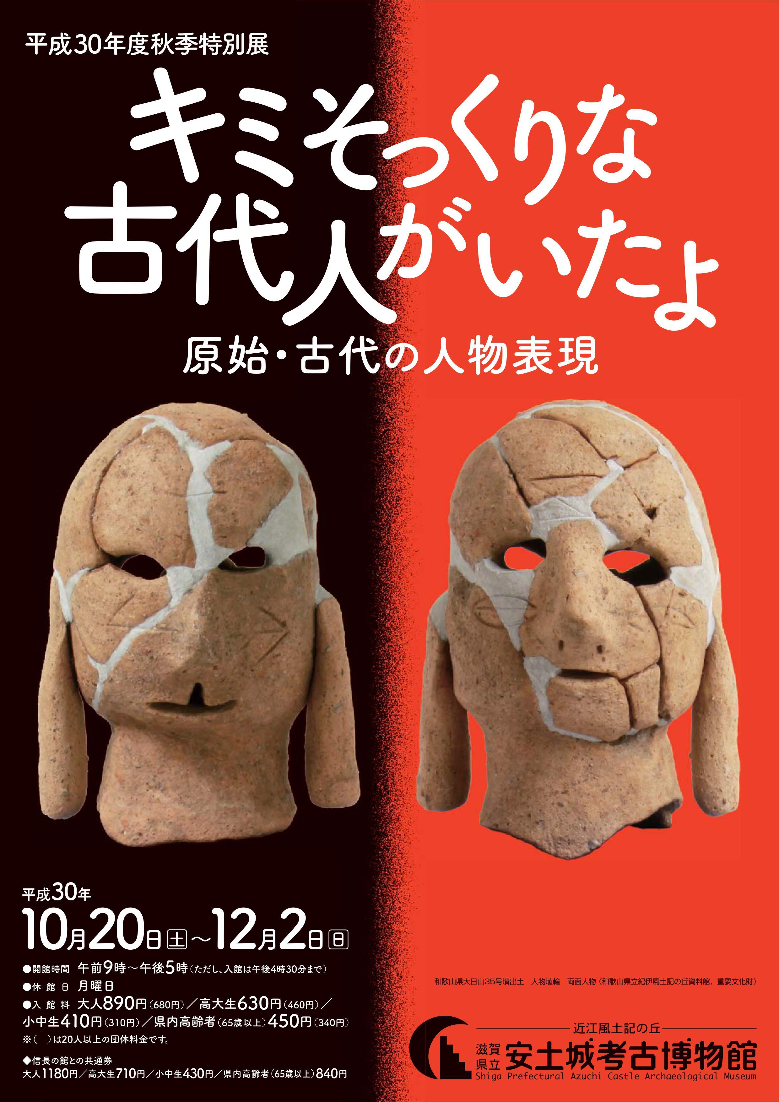 平成30年度秋季特別展「キミそっくりな古代人がいたよ―原始・古代の人物表現―」