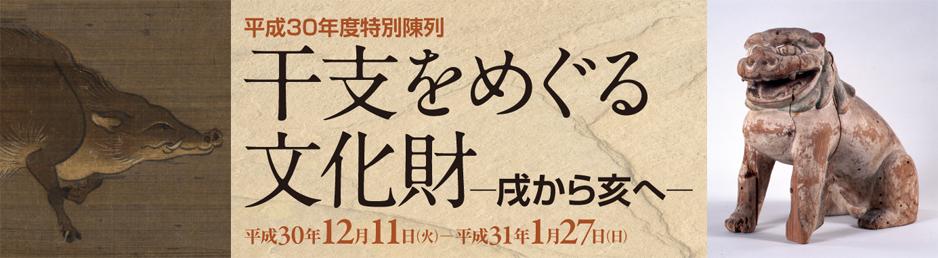 特別陳列「干支をめぐる文化財―戌から亥へ―」