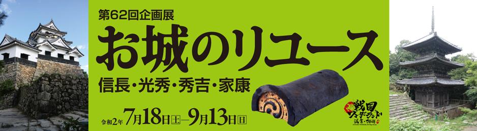 第62回企画展「お城のリユース―信長・光秀・秀吉・家康―」