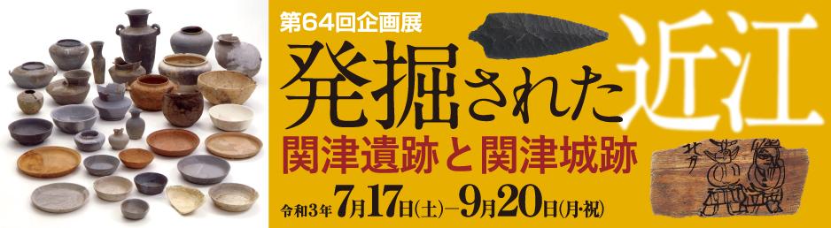第64回企画展「発掘された近江 -関津遺跡と関津城跡-」