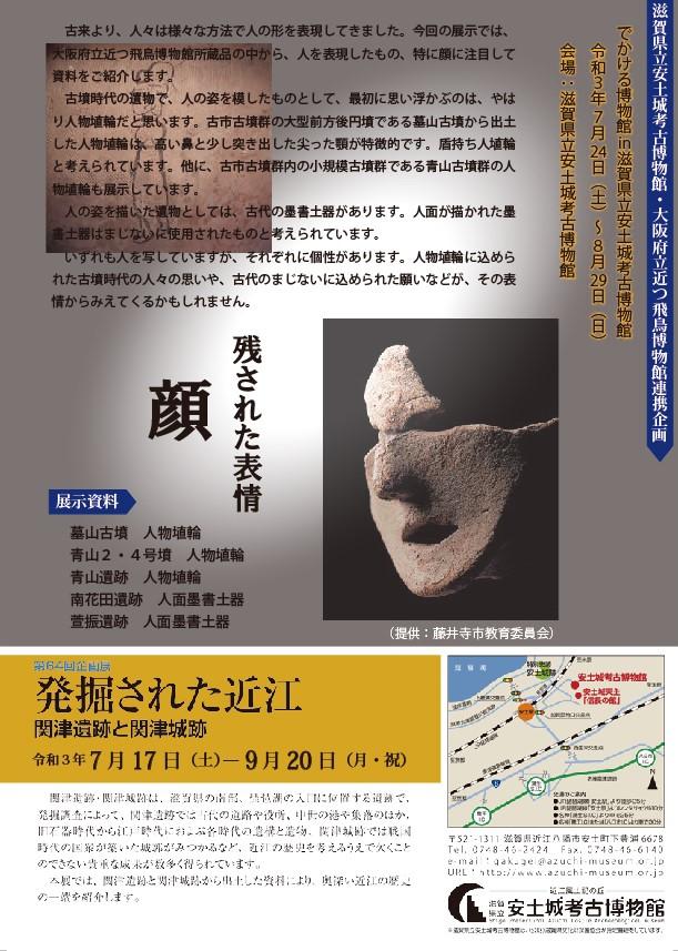 《でかける博物館in安土城考古博物館》「顔―残された表情―」