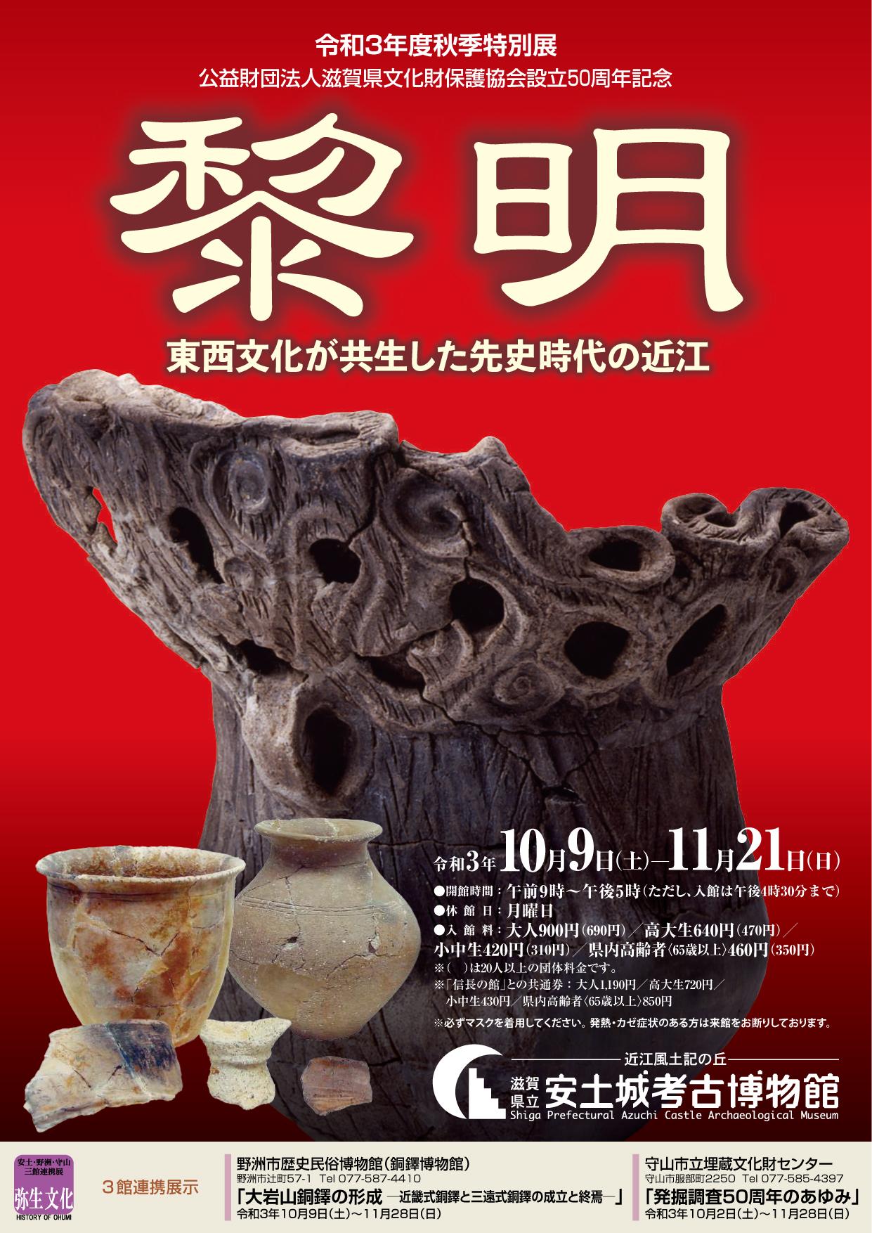 令和3年度秋季特別展 公益財団法人滋賀県文化財保護協会設立50周年記念「黎明─東西文化が共生した先史時代の近江―」